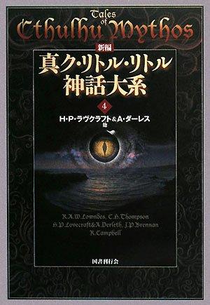 新編 真ク・リトル・リトル神話大系〈4〉の詳細を見る