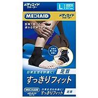 日本シグマックス メディエイド サポーター すっきりフィット 足首 L ブラック 男女兼用 左右兼用
