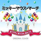 ミッキーマウス・マーチ Mickey mouse march ORIGINAL COVER