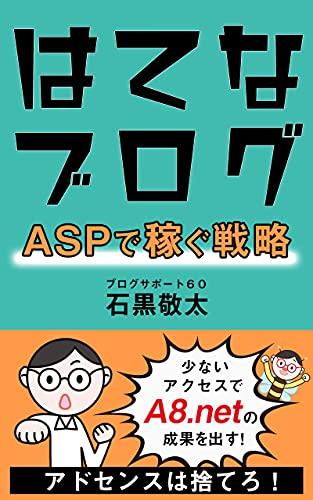 Hatenablog Affiliate Service Provider Earning strategy Hatenablog textbook (Japanese Edition)