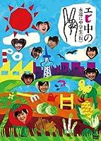 エビ中の永遠に中学生(仮)2 [DVD]