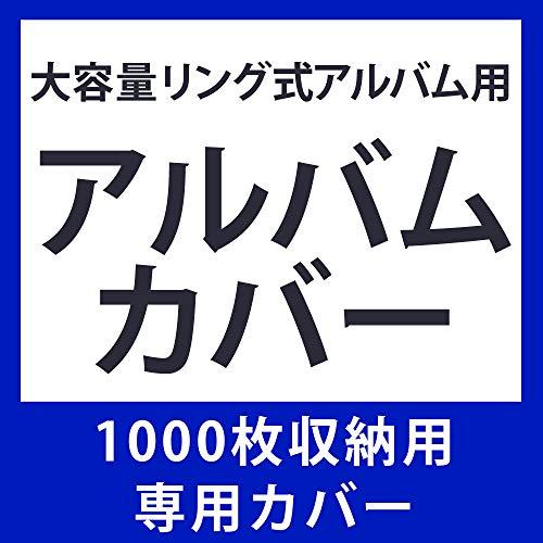 クラウンハート ポケットアルバム専用(1000枚アルバム対応サイズ) アルバムカバー 大 (クラウンハートの大容量リング式ポケットアルバム専用のカバーです)