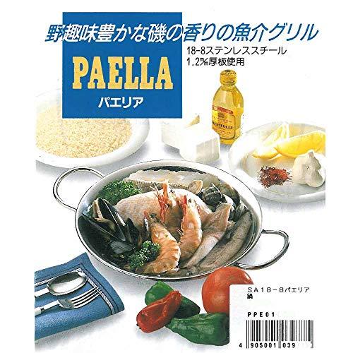 遠藤商事業務用パエリア鍋26cm18-8ステンレス日本製PPE01026