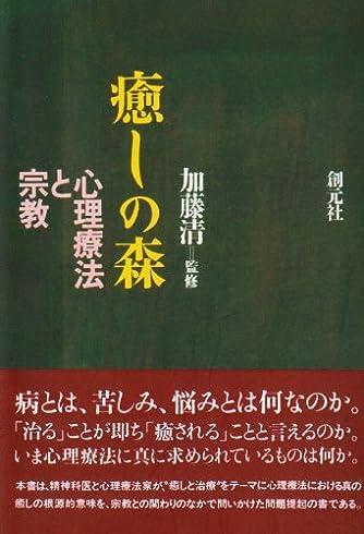 癒しの森 POD版:心理療法と宗教