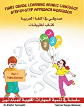 1st Grade learning Arabic Language Step – By – Step Approach Workbook Part 1 Third Edition: This book has everything you need to know to teach First ... children or students Arabic. (Arabic Edition)