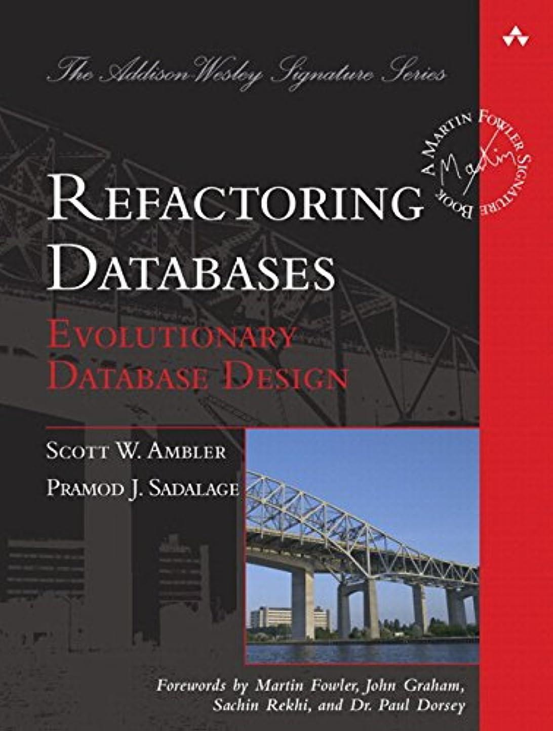終了しました報復する好ましいRefactoring Databases: Evolutionary Database Design (paperback) (Addison-Wesley Signature Series (Fowler)) (English Edition)