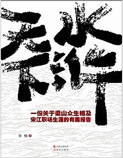 The honour and dream of<aqua Hu world > a group of heros, an age of prosperous with secret worry (Chinese edidion) Pinyin: < shui hu tian xia > yi qun ying xiong de guang rong yu meng xiang , yi ge shi dai de fan hua yu yin you
