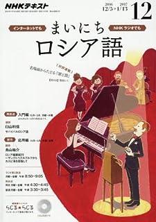NHKラジオ まいにちロシア語 2016年12月号 [雑誌] (NHKテキスト)