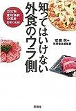 知ってはいけない 外食のウラ側 (宝島SUGOI文庫)