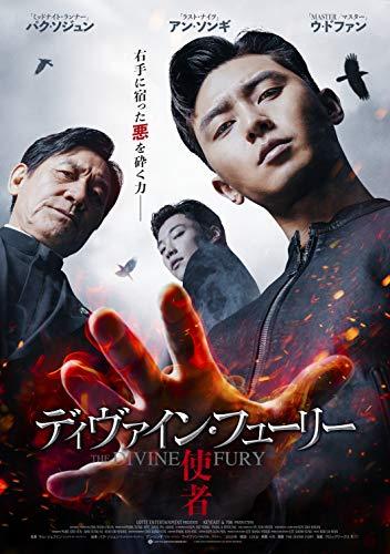 ディヴァイン・フューリー/使者 デラックス版 [DVD]