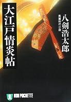大江戸情炎帖 (ノン・ポシェット)