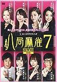 八局麻雀7[DVD]
