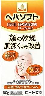 ヘパソフト 薬用 顔ローション 50g【医薬部外品】