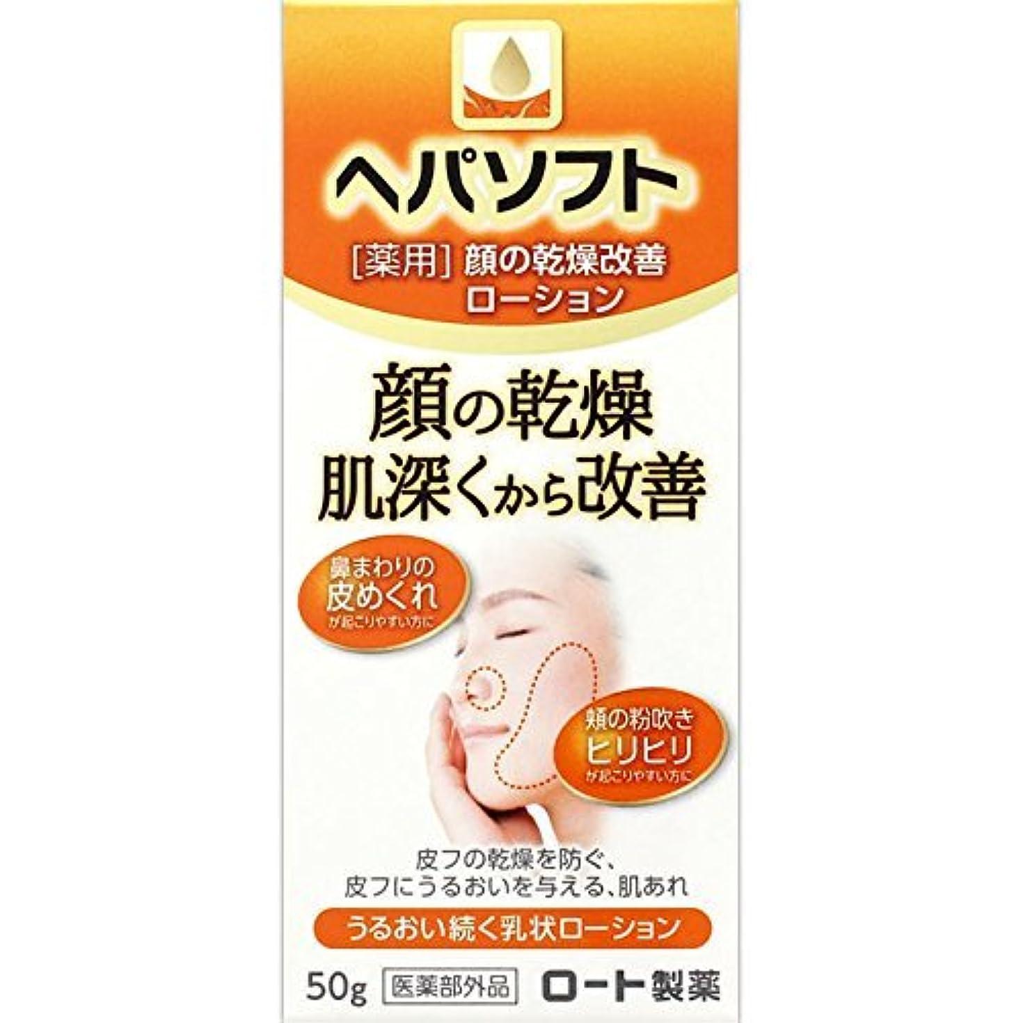 尾毒祖母ヘパソフト 薬用 顔ローション 50g【医薬部外品】