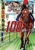 金満血統馬券術100連発 2021年版 (サラブレBOOK)