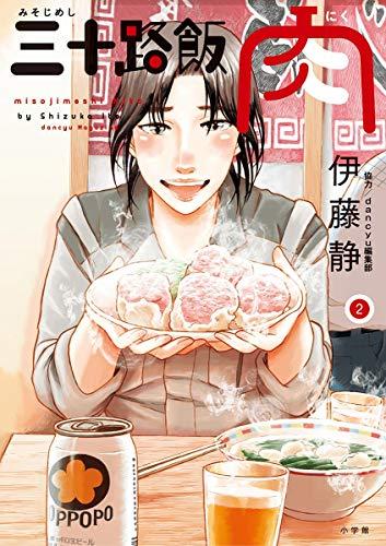 三十路飯 肉(2) (ビッグコミックス)