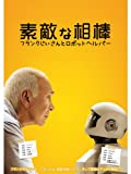 素敵な相棒 フランクじいさんとロボットヘルパー (字幕版)