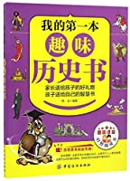 My First Fantastic History Book (Chinese Edition)