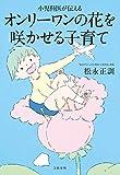 小児科医が伝える オンリーワンの花を咲かせる子育て (文春e-book) - 松永 正訓