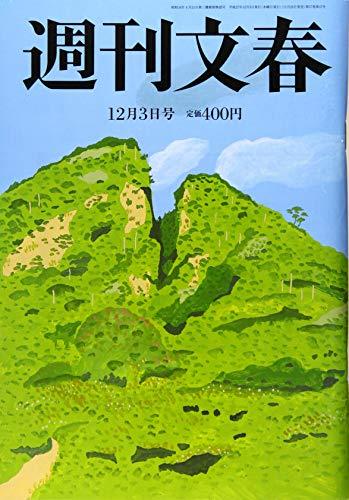 週刊文春 2015年 12/3 号 [雑誌]