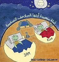 """ليلة سعيدة أيتها السلاحف الصغيرة: في ليلة مثل أي ليلة أخرى، يلتقي """"إيلي"""" و """"سام"""" ب&#15"""