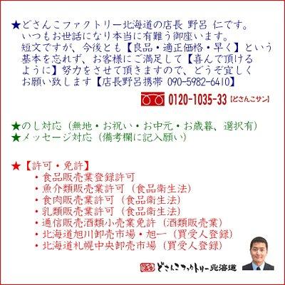 どさんこファクトリー北海道『タラバガニ』