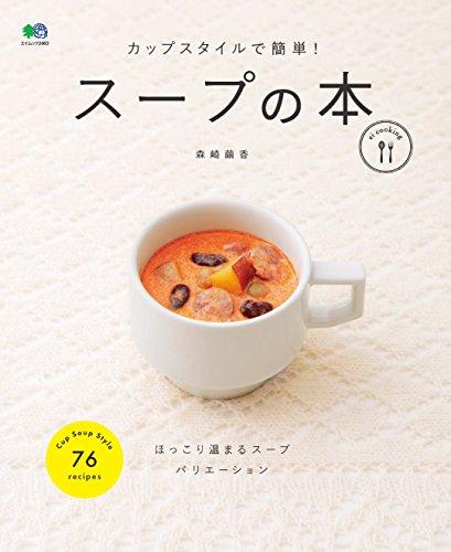 カップスタイルで簡単! スープの本[雑誌] ei cooking (Japanese Edition)