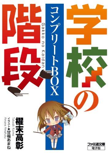 学校の階段 コンプリートBOX (ファミ通文庫)