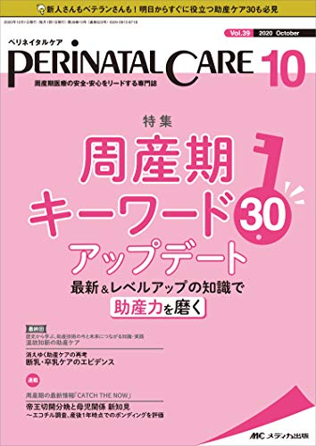 ペリネイタルケア 2020年10月号(第39巻10号)特集:周産期キーワード30 アップデート 最新&レベルアップの知識で助産力を磨く
