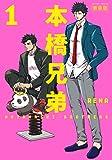 本橋兄弟 新装版 : 1 【電子版特典2Pマンガ付き】 (アクションコミックス)