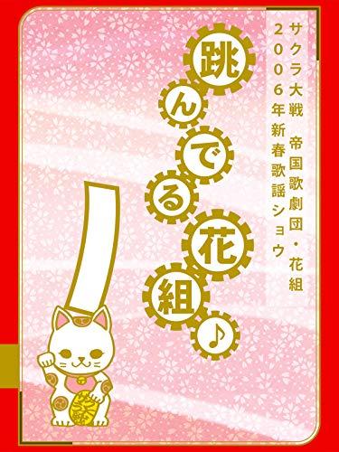 サクラ大戦 帝国歌劇団・花組 2006年新春歌謡ショウ「跳んでる花組♪」