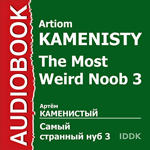The Most Weird Noob 3 [Russian Edition] audiobook cover art