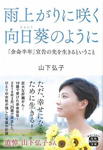 雨上がりに咲く向日葵のように ~「余命半年」宣告の先を生きるということ (宝島SUGOI文庫)
