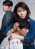 コントレール~罪と恋~ DVD-BOX[DVD]