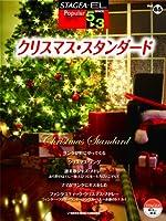 STAGEA・EL ポピュラー5~3級 Vol.65 クリスマス・スタンダード