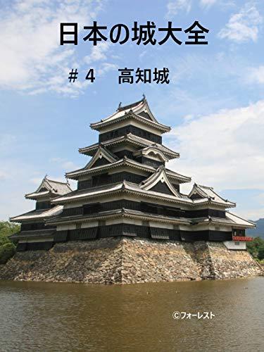 日本の城大全4 高知城