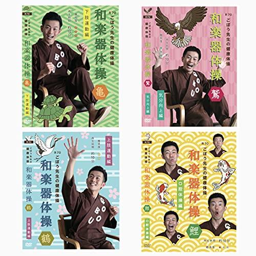 高齢者向き ごぼう先生の和楽器体操DVD 4枚セット 鶴・亀・鷲・鯉