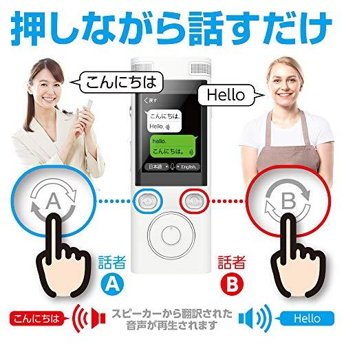 フューチャーモデルez:commu(イージーコミュ)双方向翻訳機最速0.5秒Wi-Fi対応SIMフリー世界170ヶ国·地域対応