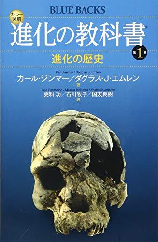 カラー図解 進化の教科書 第1巻 進化の歴史 (ブルーバックス)の詳細を見る