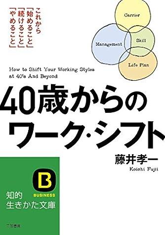 40歳からのワーク・シフト: これから「始めること」「続けること」「やめること」 (知的生きかた文庫)