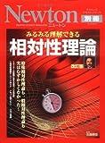 みるみる理解できる相対性理論―特殊相対性理論も一般相対性理論も実はむずかしくなか (ニュートンムック Newton別冊サイエンステキストシリーズ)