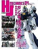 HJメカニクス04 (ホビージャパンMOOK 963)