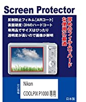 Nikon COOLPIX P950/P1000専用 液晶保護フィルム(反射防止フィルム・ARコート)