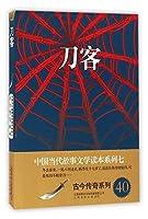 刀客-中国当代故事文学读本·古今传奇系列七