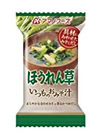 アマノフーズ いつものおみそ汁 ほうれん草1P 60食セット
