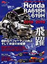 F1速報特別編集 Honda RA618H ─Honda Racing Addict Vol.3 2018-2019─ モータースポーツムック