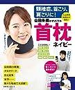 頸椎症、首こり、肩こりに!  山田朱織のオリジナル首枕 ネイビー   主婦の友ヒットシリーズ