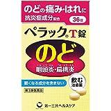【第3類医薬品】ペラックT錠 36錠x10