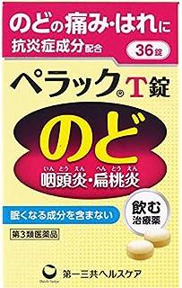 【第3類医薬品】ペラックT錠 36錠x3