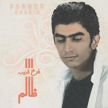 Zalem - Iranian Pop Collection 16